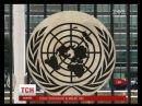Мігранти міжнародна безпека Україна у Нью Йорку розпочинається сесія Генеральної асамблеї ООН