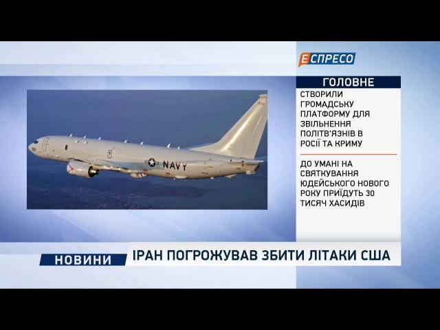 Іран погрожував збити літаки США