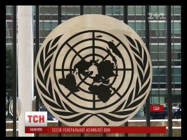 Мігранти, міжнародна безпека, Україна у Нью-Йорку розпочинається сесія Генеральної асамблеї ООН