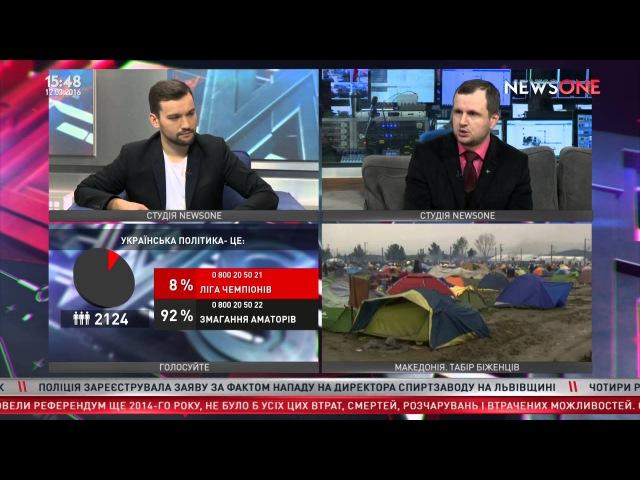 Украинская политика лига чемпионов или соревнования любителей Несходовский на NewsOne 12 03 16