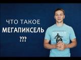 Пиксель Мегапиксели Матрица фотоаппарата