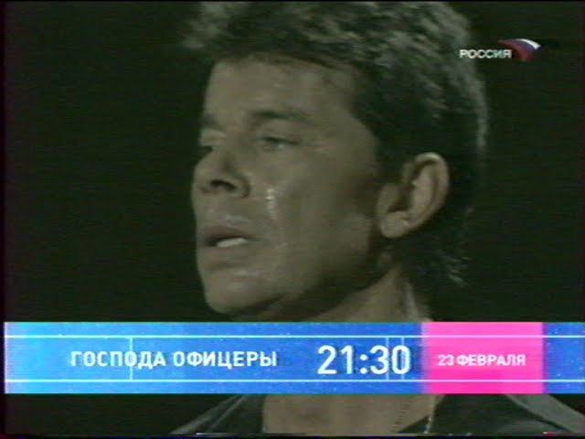 Праздничный концерт Олега Газманова Господа офицеры Россия 22 02 2004 Анонс