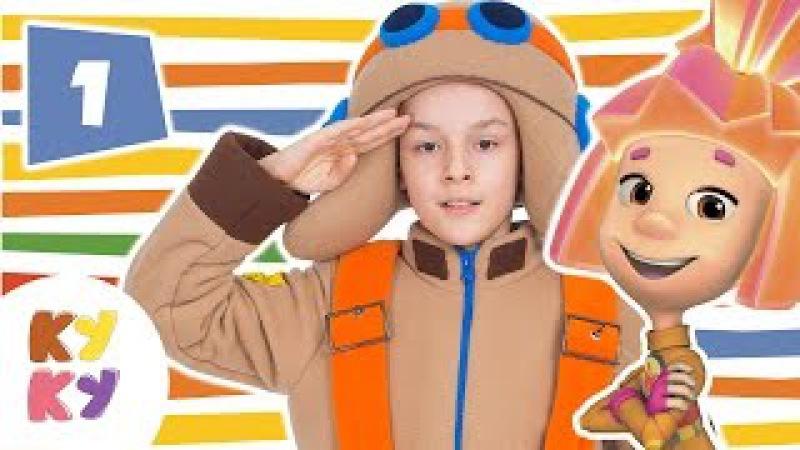 КУКУТИКИ и ФИКСИКИ Помогатор Веселая развивающая песенка фиксипелка для дете