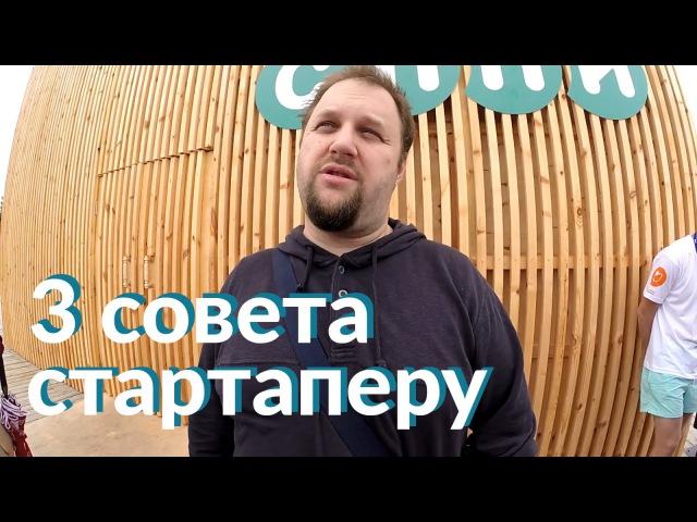 3 совета стартаперу 2 Григорий Бакунов Яндекс