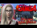 The Sims 4 Challenge: Месть призрака  - #7