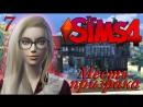 The Sims 4 Challenge Месть призрака - 7