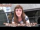 Марксизм 2013 объясняя бушующий мир Фестиваль в Лондоне