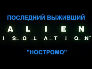 ALIEN: ISOLATION DLC