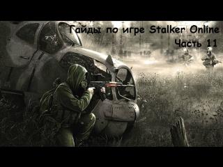 Stalker Online - Гайд №11 (Способы разводов в игре)