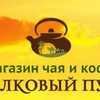 Шелковый Путь   Китайский чай в Севастополе