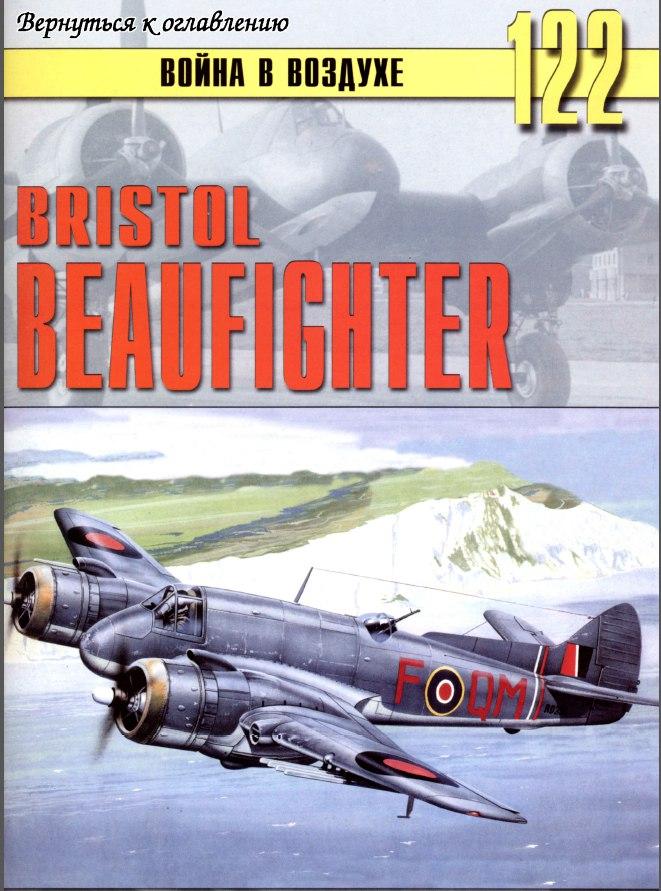 Bristol Beaufighter TF.Mk.X 1/72 (Revell) Ao0zoU-PDXA
