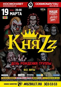 КняZz * 19 марта * клуб «Космонавт», СПб