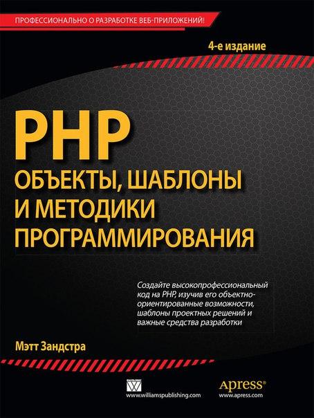PHP. Объекты, шаблоны и методики программирования, 4-е издание