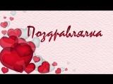 Поздравление для Степашек с Днем Святого Валентина