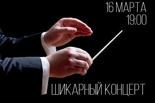 Шикарный концерт пройдет сегодня!