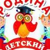 "Детский центр ""РОДИНА"""