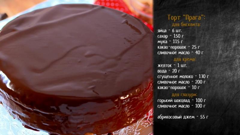 Торт прага легкий рецепт пошагово