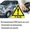 Встановлення ГБО у Львові, авто на газ