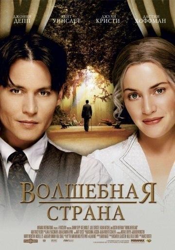 Волшебная страна (2004)