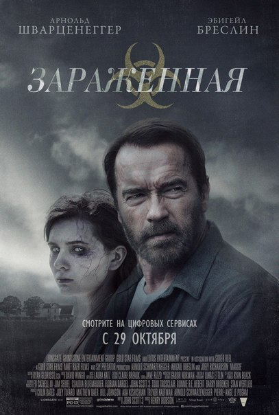 Зараженная (2015)