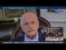 Никита Михалков: Бесогон TV 12.06.2016