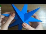 Объемная ЗВЕЗДА из бумаги  Поделки оригами [HD, 720p]
