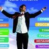 """Выгодные туры от """"PEGAS TOURISTIK"""" г.Чайковский"""