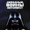 """Автоквест """"Звёздные войны"""" - 15.07.16. QuestBoat"""