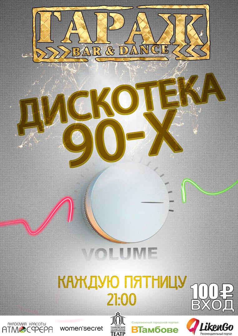 "Афиша Тамбов 8 апреля // Дискотека 90-х // в ""Гараже"""