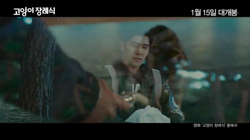 Super Junior - Cat Funeral MV (OST Please Call My Name)