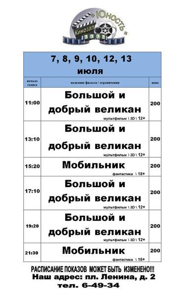 """Расписание кинозала """" Юность """" с 7 по 13 июля"""