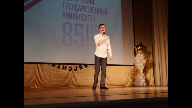 УдГУ-85 Якуб Санитерник - Позови меня