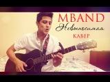 MBAND - Невыносимая (кавер Хабиб Шарипов)