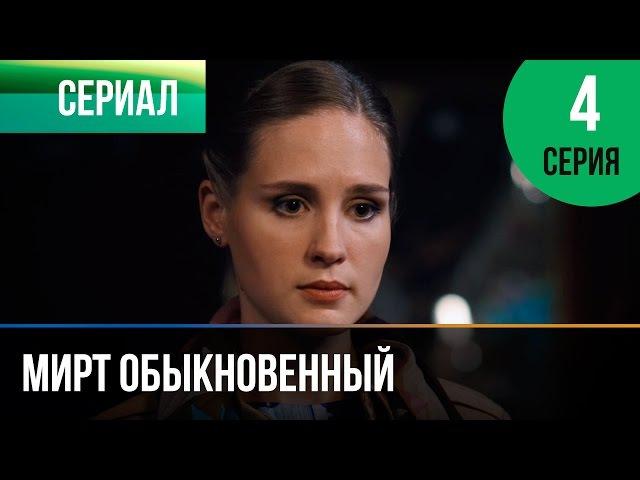 Мирт обыкновенный 4 серия - Мелодрама | Фильмы и сериалы - Русские мелодрамы