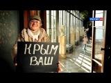 «Крым Ваш»: российское телевидение запустило ролик об отдыхе на полуострове