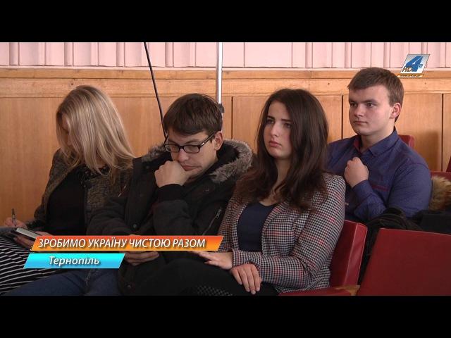 """Всеукраїнська еко-акція """"Зробимо Україну чистою разом"""" охопить Тернопіль"""