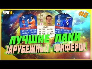 FIFA 16 ЛУЧШИЕ ПАКИ ЗАРУБЕЖНЫХ ФИФЕРОВ | # 2 (BEST PACK)