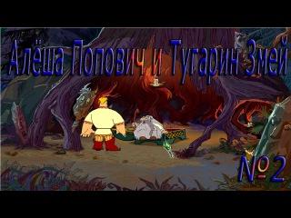 ♠ Идем к Святогору! - Прохождение - Алёша Попович и Тугарин Змей №2 ♠