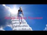 Самая потрясающая песня - Мариам Мерабова Реквием Монолог (М. Цветаева)