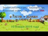 Зимняя рыбалка в респ.   Башкортостан на реке Уфа. 10-01-2016 год