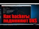 Фишинг через незаметную подмену DNS
