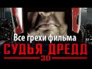 Киноляпы [2012] Судья Дредд 3D [Dredd 3D]