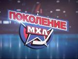 «Поколение МХЛ». Выпуск №1