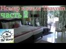 Номер в отеле Thavorn Palm Beach Resort