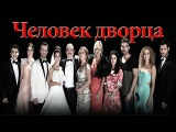 Человек дворца / серия 6 (русская озвучка) турецкие сериалы