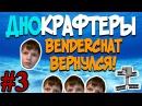 Днокрафтеры 3 - ШОК BENDERCHAT ВЕРНУЛСЯ