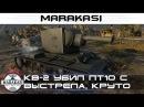 КВ-2 убил пт10 с выстрела, эпичные выстрелы на бабахах World of Tanks