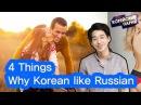 4 причины любить русских   Корейские парни Korean guys