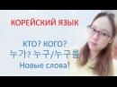 Корейский язык 13. Кто/Кого 누가/누구를 Новые слова