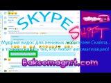 Уроки SKYPE  Как быстро вставлять SMILE`s в сообщение  Быстрые смайлы от Baksomagnit com